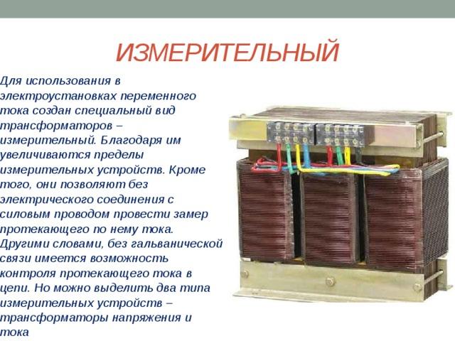 Виды и характеристика специальных трансформаторов