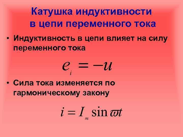 Индуктивность: формула. измерение индуктивности. индуктивность контура