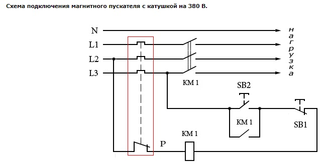 Схема подключения пускателя через кнопку
