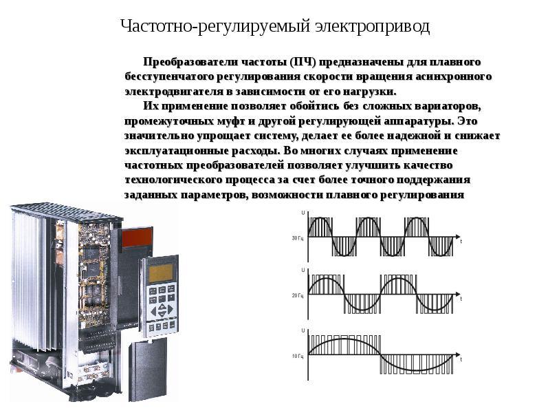 Тиристорные преобразователи частоты