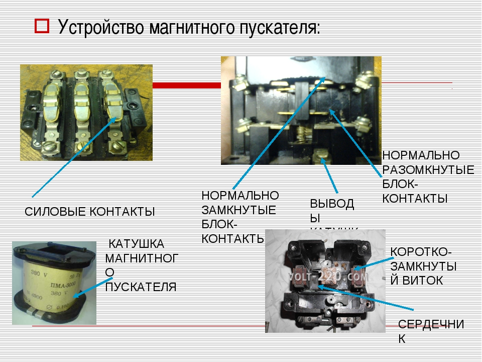 Как работает магнитный пускатель?