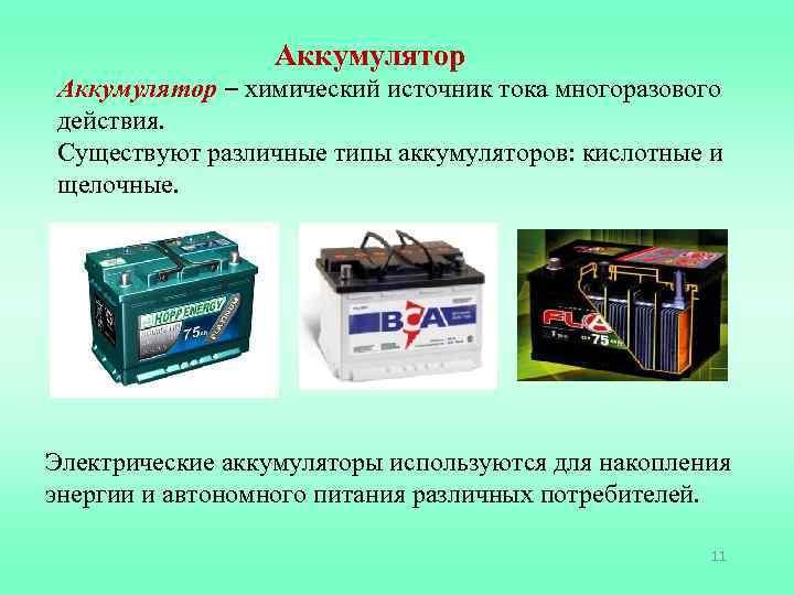Электрический аккумулятор