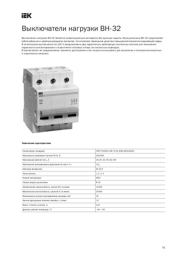 Особенности конструкции и применения выключателя нагрузки