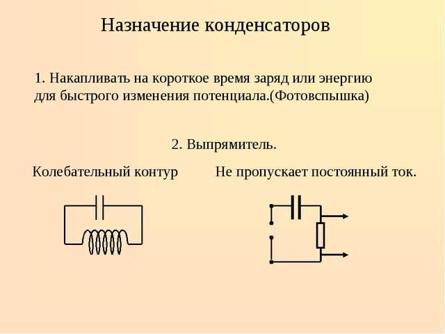 Что такое контактор: назначение, принцип работы, виды, схемы подключения
