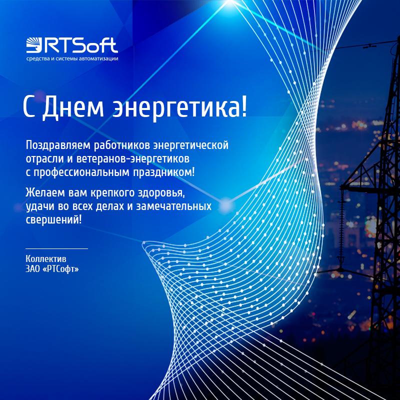 День работников нефтяной и газовой промышленности (день нефтяника)