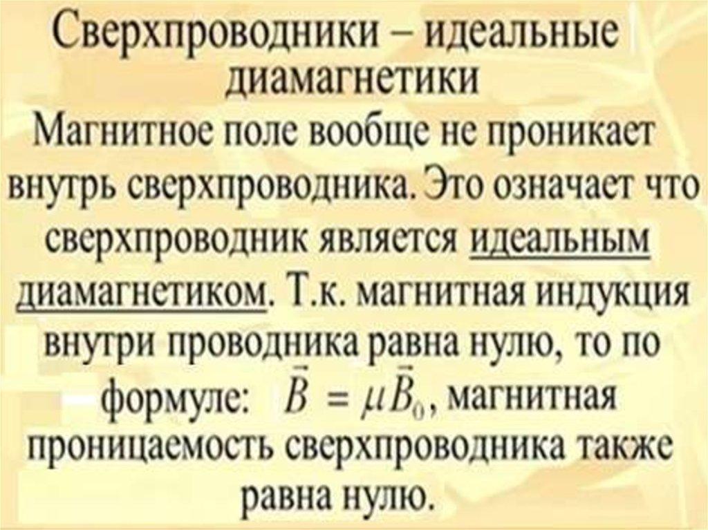 Левитация (физика)