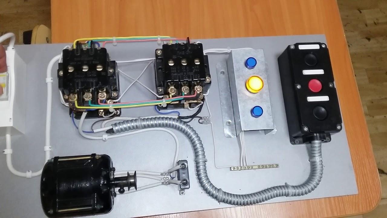Реверсивный магнитный пускатель - особенности подключения и принцип работы
