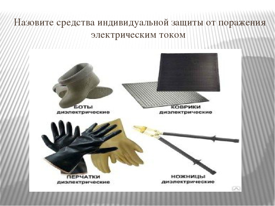 Индивидуальные средства защиты от электрического тока