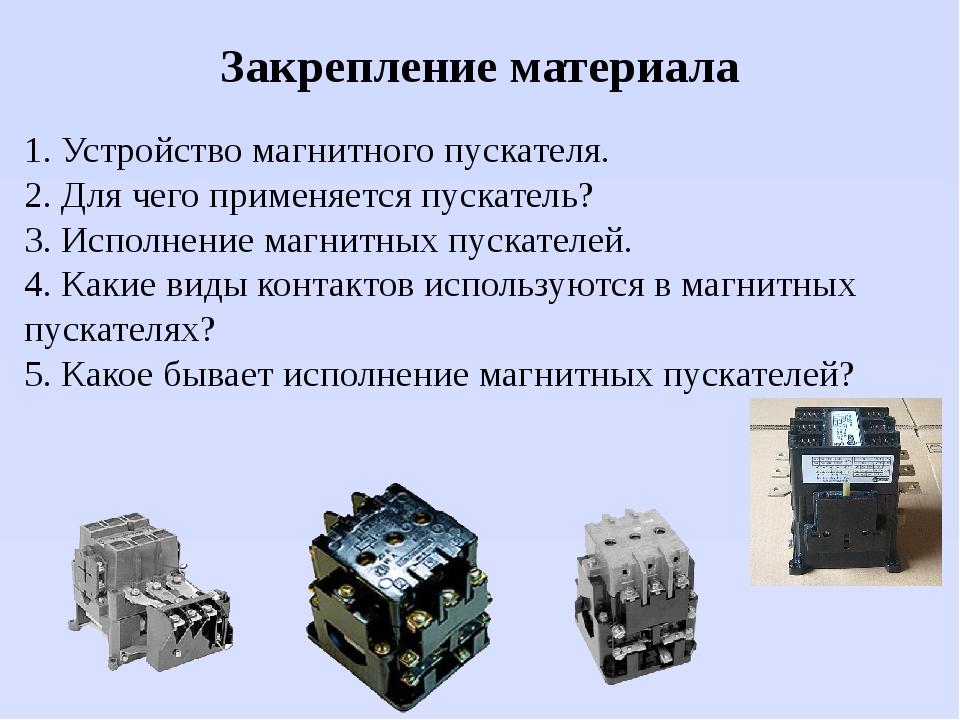 Типы магнитных пускателей