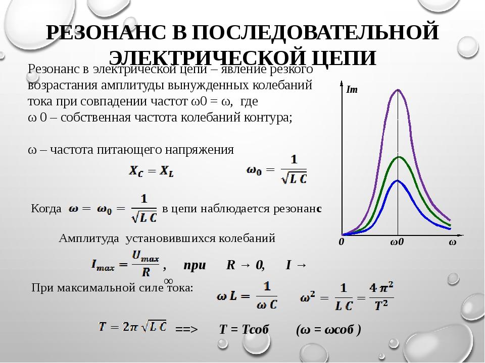Особенности резонанса в электрической цепи
