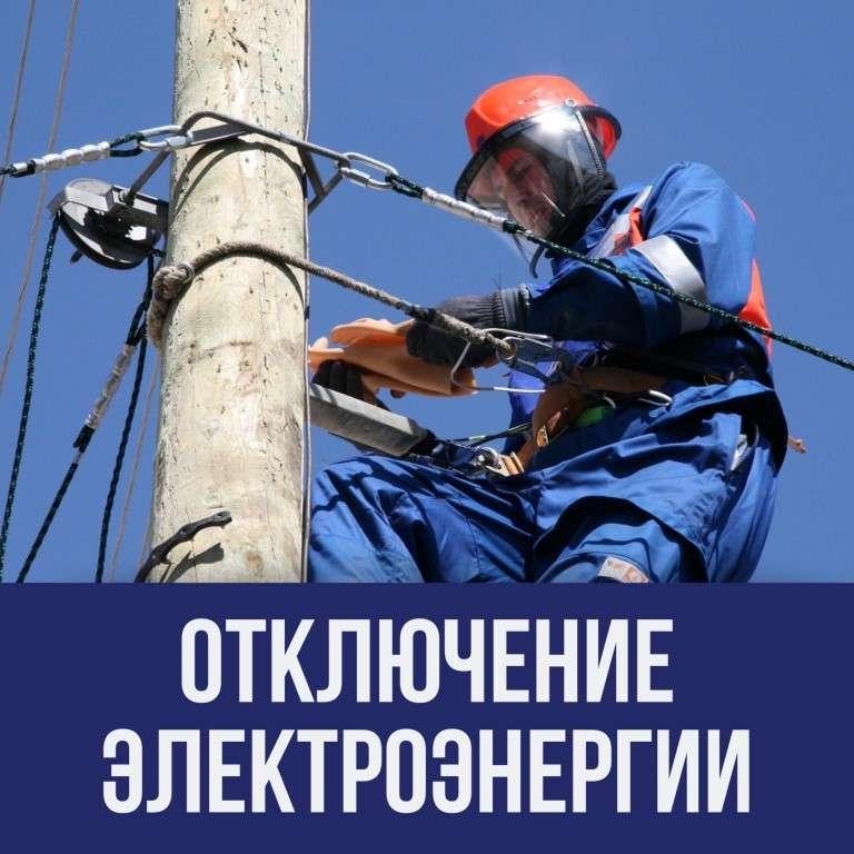 Основания и порядок отключения электроэнергии. куда обращаться, если свет вырубили незаконно?