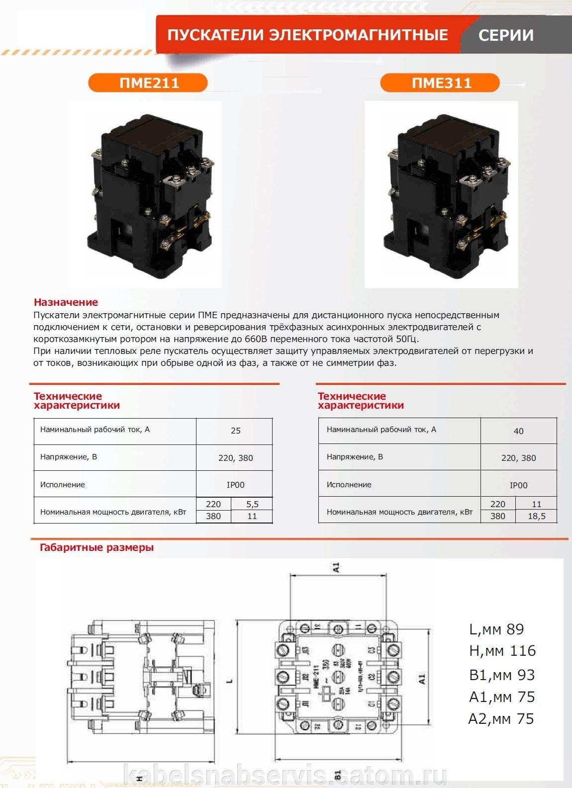 Электромагнитные пускатели пм12: опасайтесь подделок
