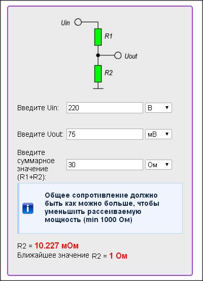 Делитель напряжения на резисторах: формула расчета