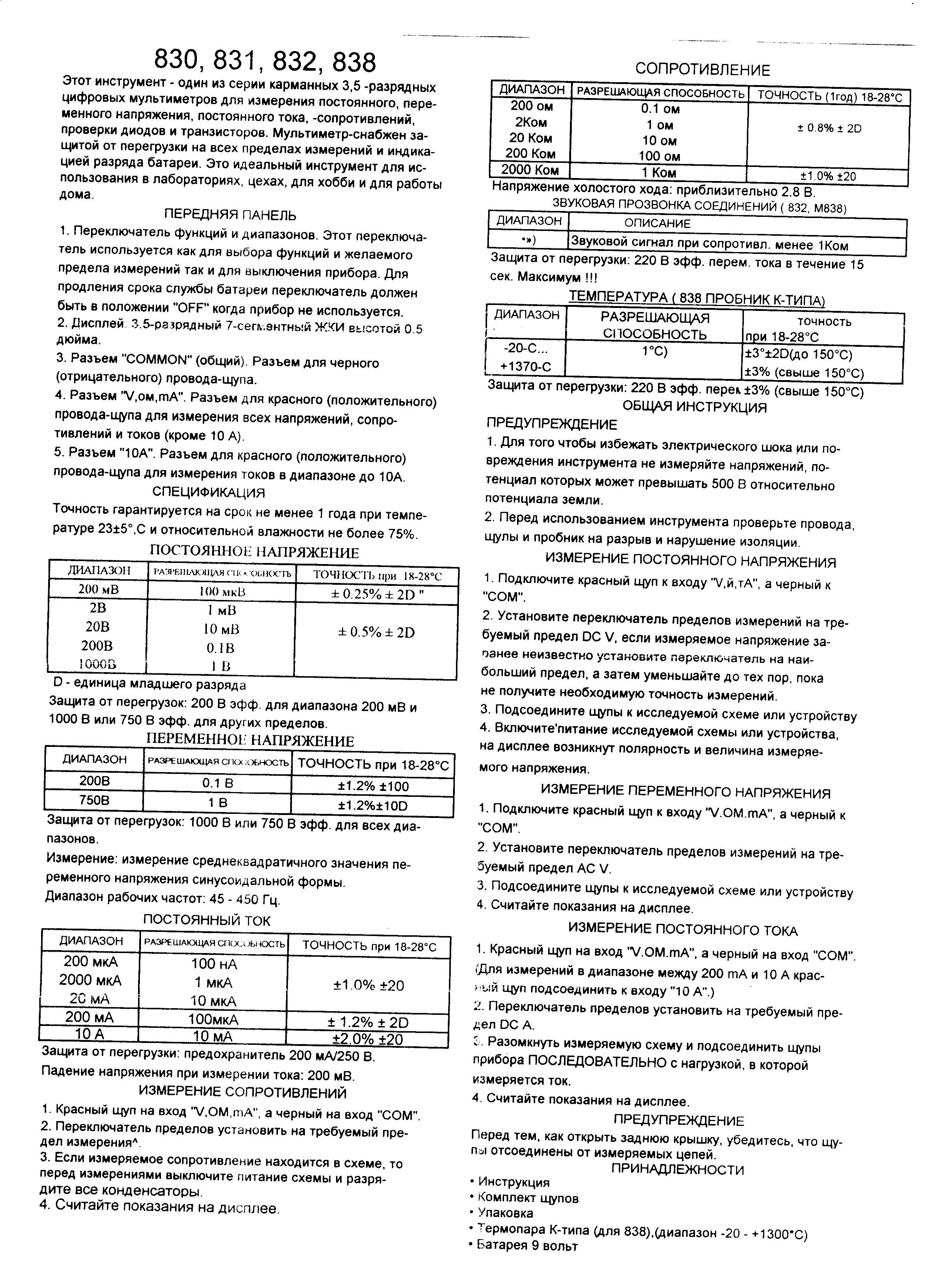 Цифровые мультиметры dt830, dt 838 и m932 - схемы и фото