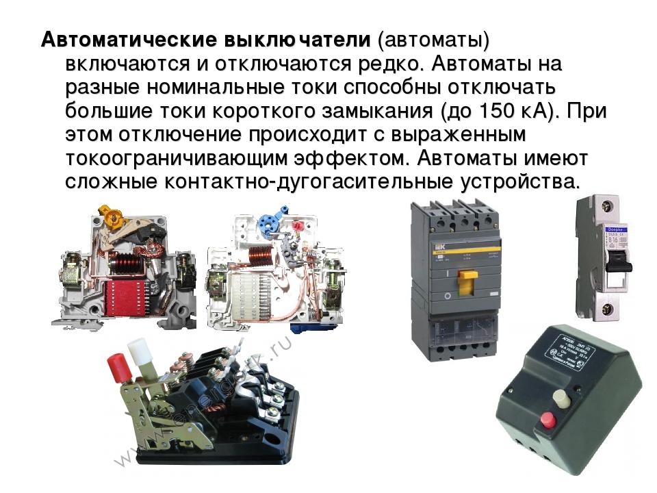 Выключатели нагрузок: типы, устройство, характеристики, назначение, выбор