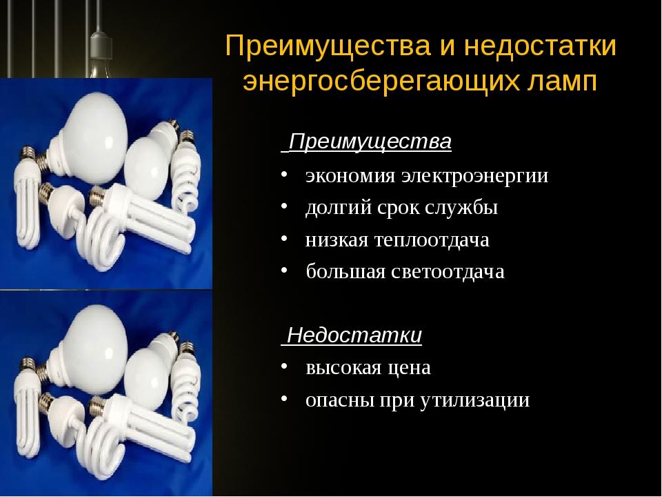 Как выбрать энергосберегающую лампу – обзор основных параметров