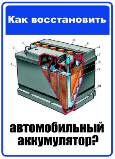 Восстановление гелевых необслуживаемых аккумуляторов
