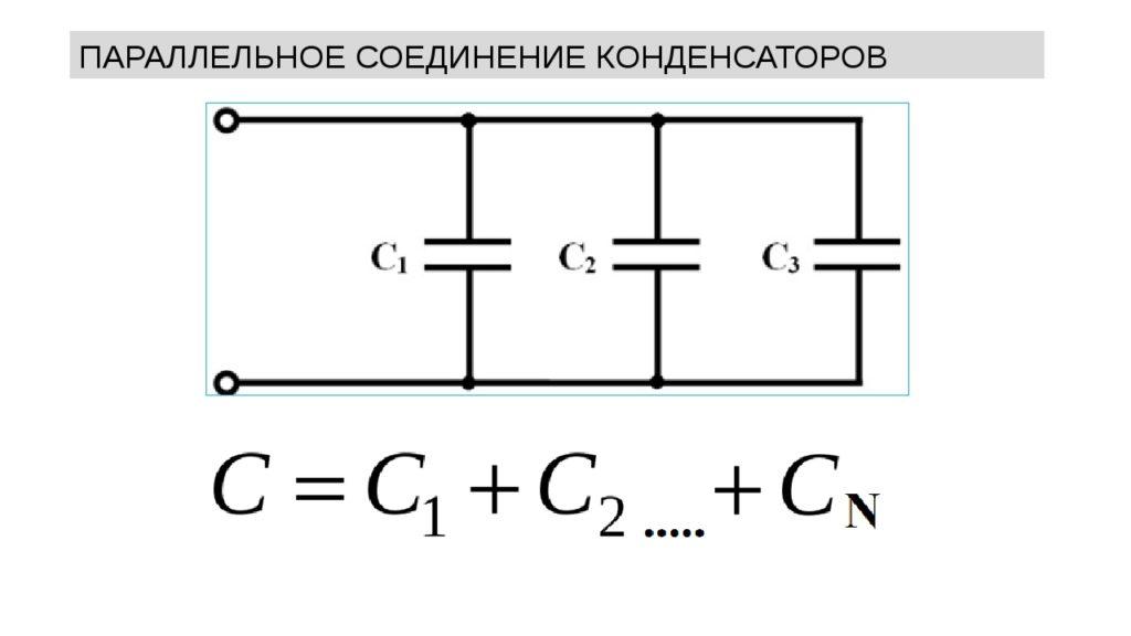 Способы подключения конденсаторов в электрическую цепь