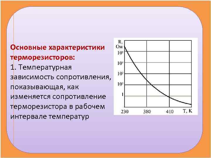 Термометр сопротивления — датчик для измерения температуры: что это такое, описание и виды