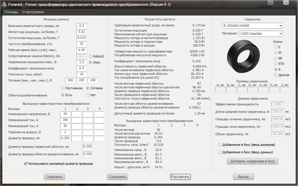 Расчет трансформатора: онлайн калькулятор или дедовский метод для дома — выбери сам