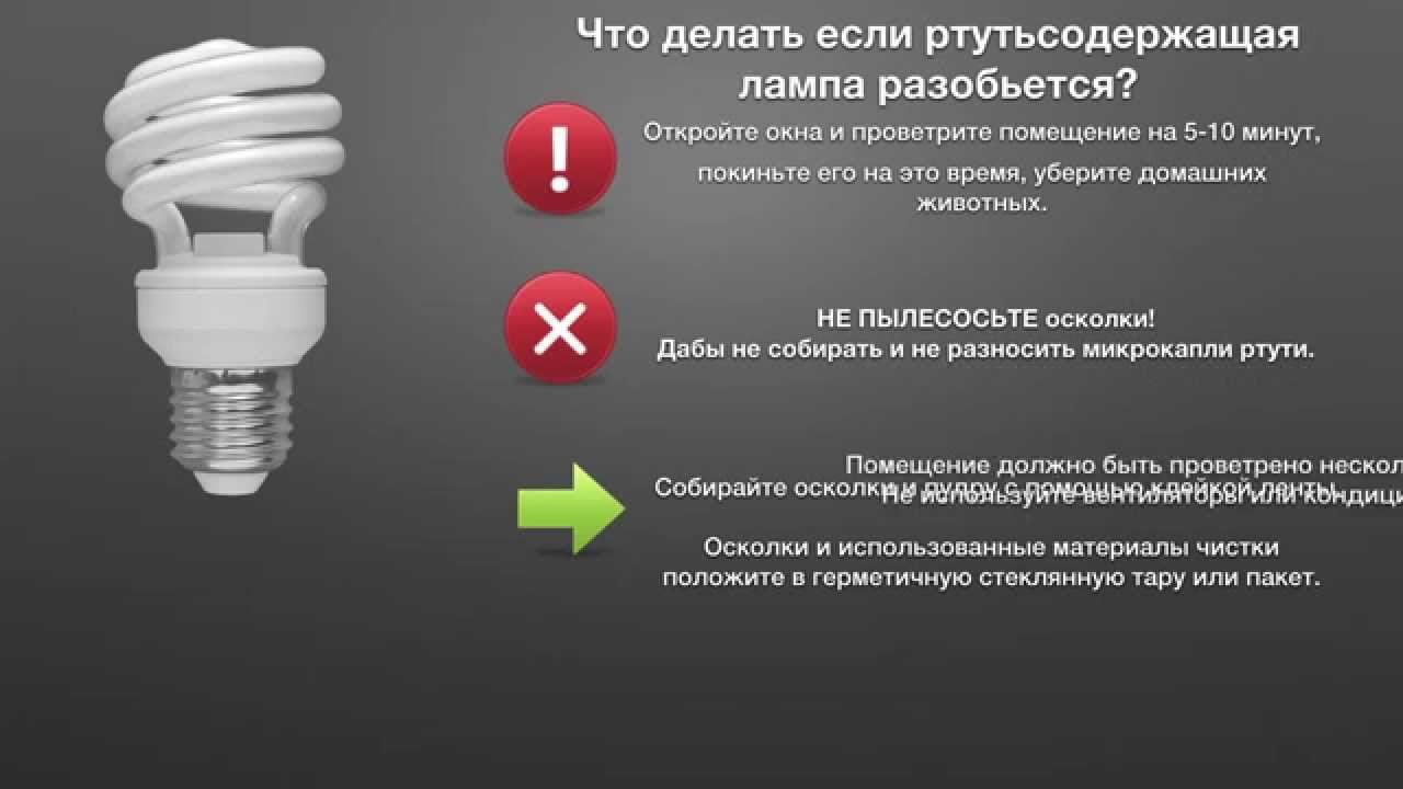 Как действовать если разбилась энергосберегающая лампа