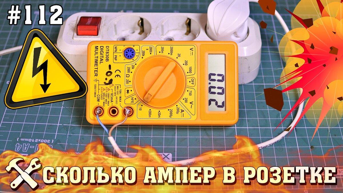 Определение тока или напряжения в розетке