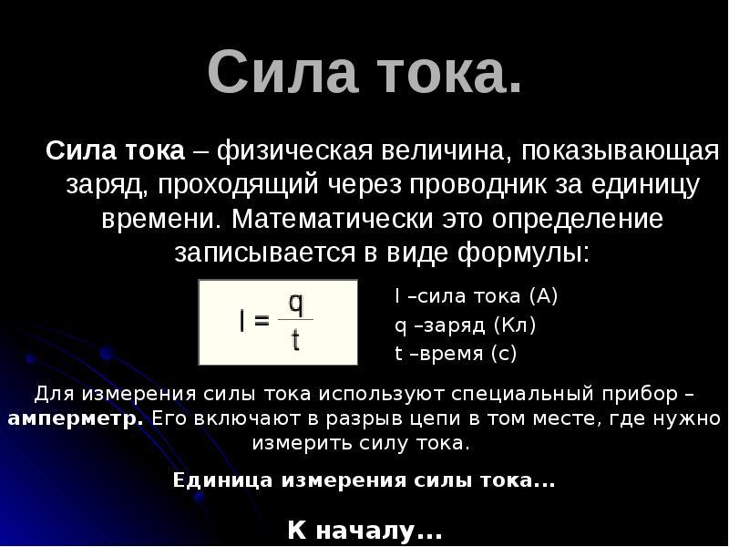Формула напряжения тока