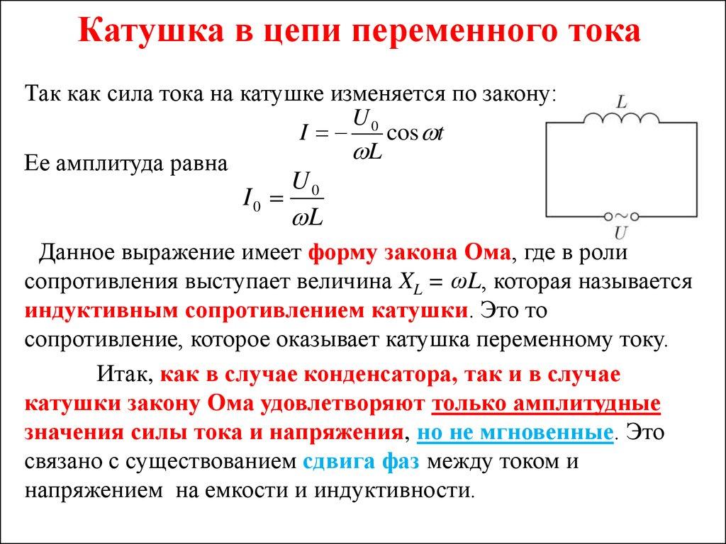 Катушка индуктивности. описание, характеристики, формула расчета
