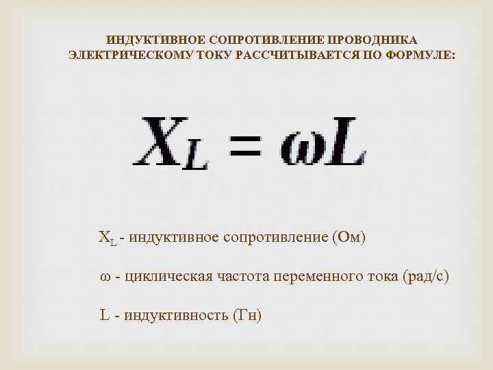 Сопротивление элементов схемы замещения в сети 0,4 кв