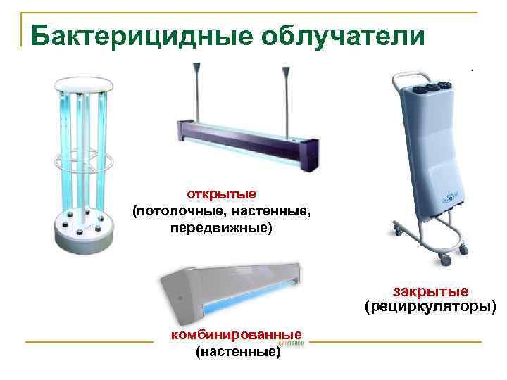 Бактерицидные установки для салонов красоты