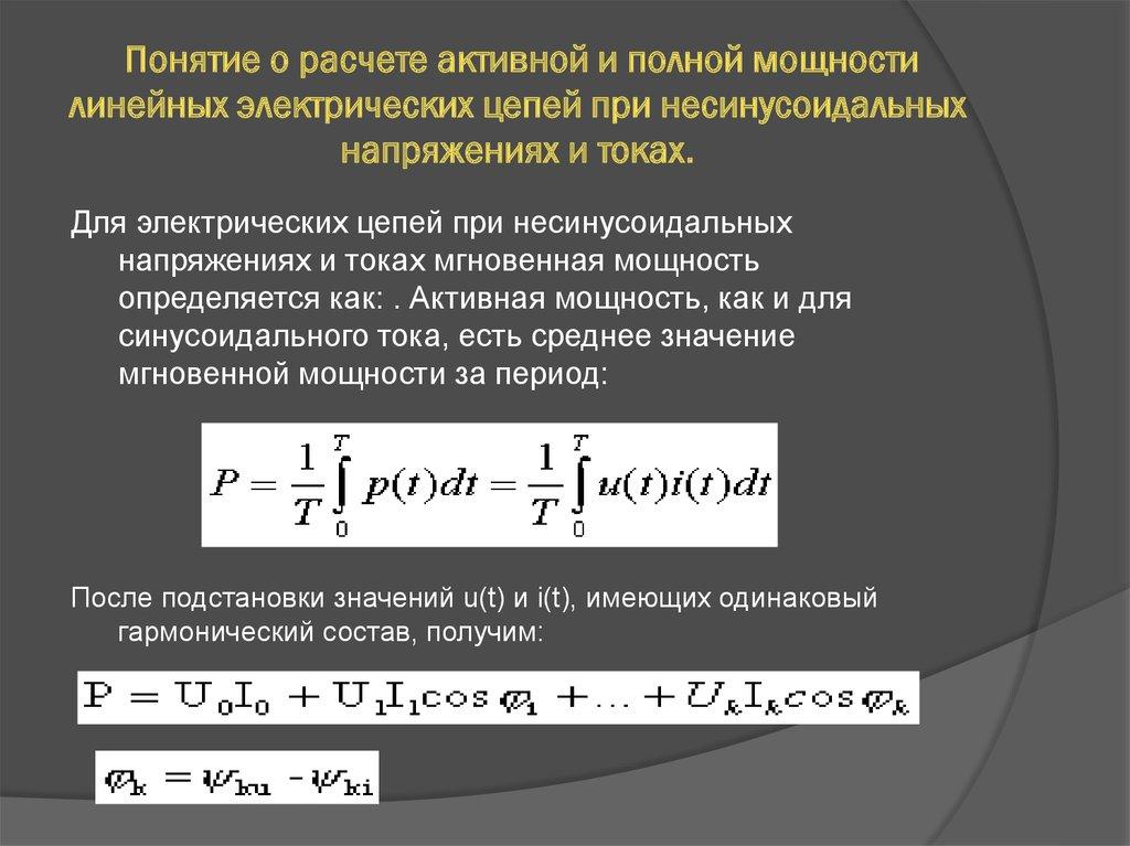 Частотные характеристики и параметры переменного тока