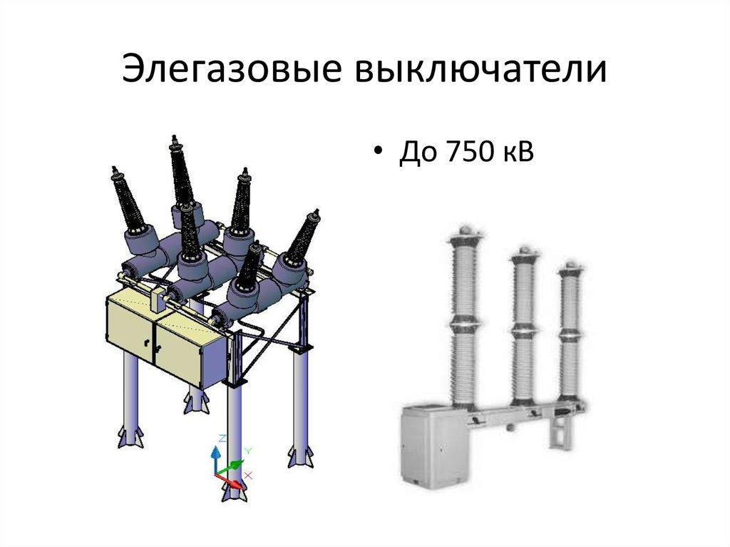 Сравнение вакуумных и элегазовых выключателей среднего напряжения - надёжность