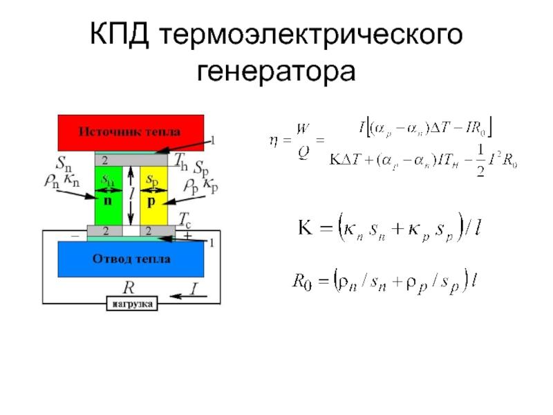 Термоэлектрический генератор. устройство, виды, принцип действия термоэлектрического генератора.