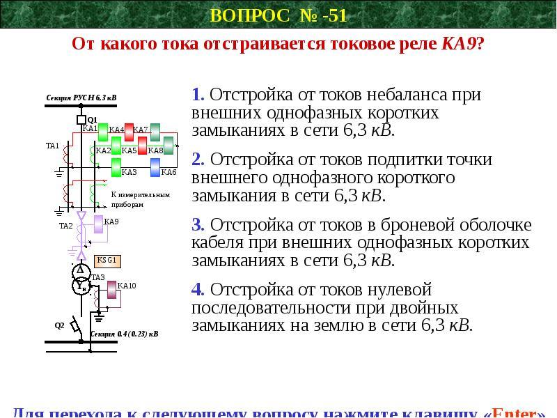 Релейная защита электрооборудования