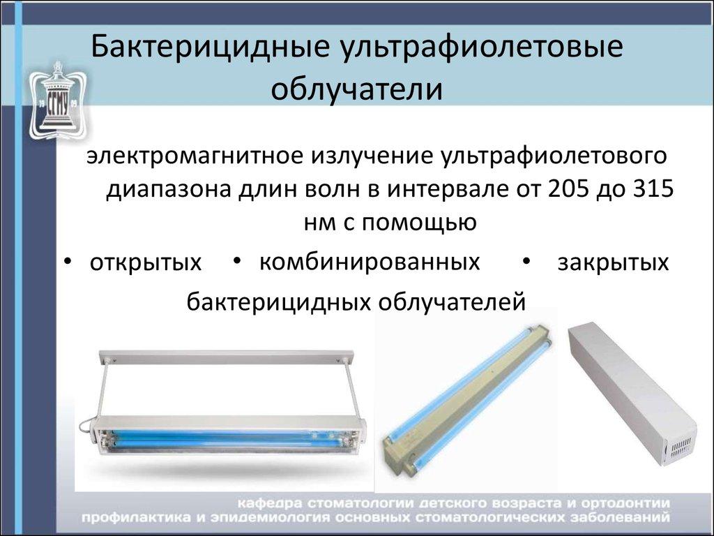 Ультрафиолетовая лампа для домашнего использования — особенности выбора