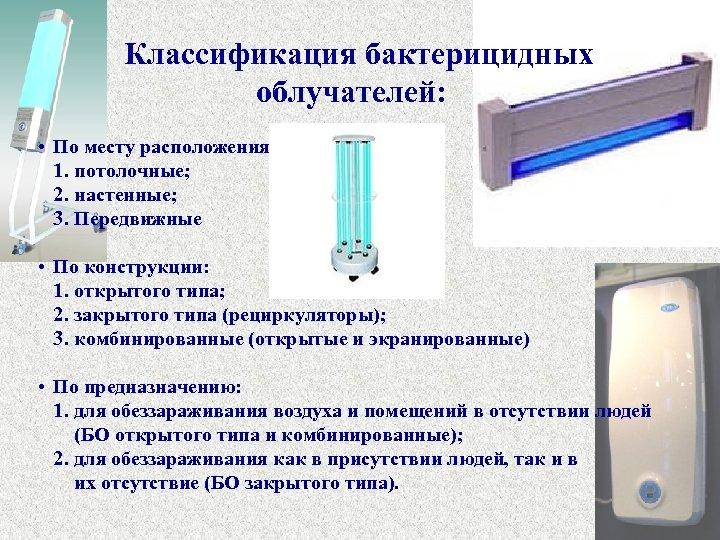 Дезинфекционное освещение для обеззараживания и лечения заболеваний