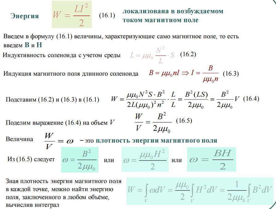 Плотность энергии магнитного поля
