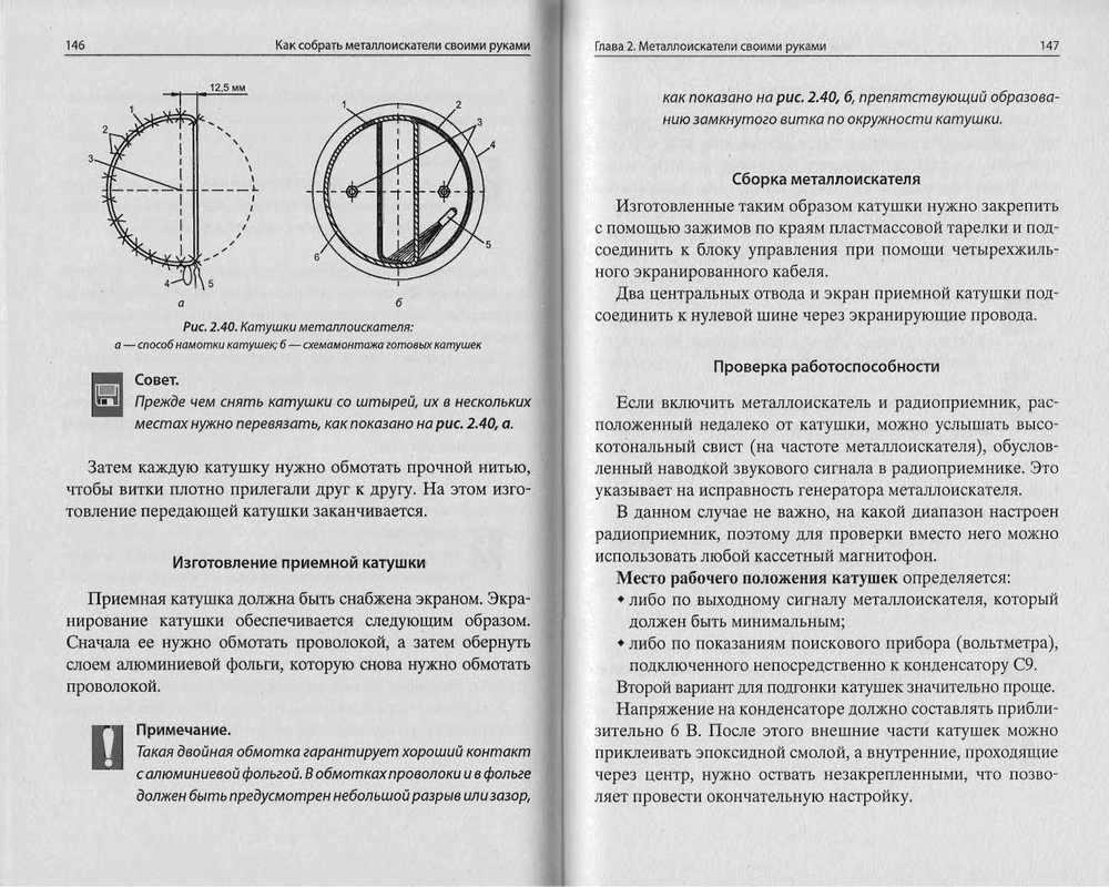 Как сделать металлоискатель терминатор 3 своими руками: схема и печатная плата