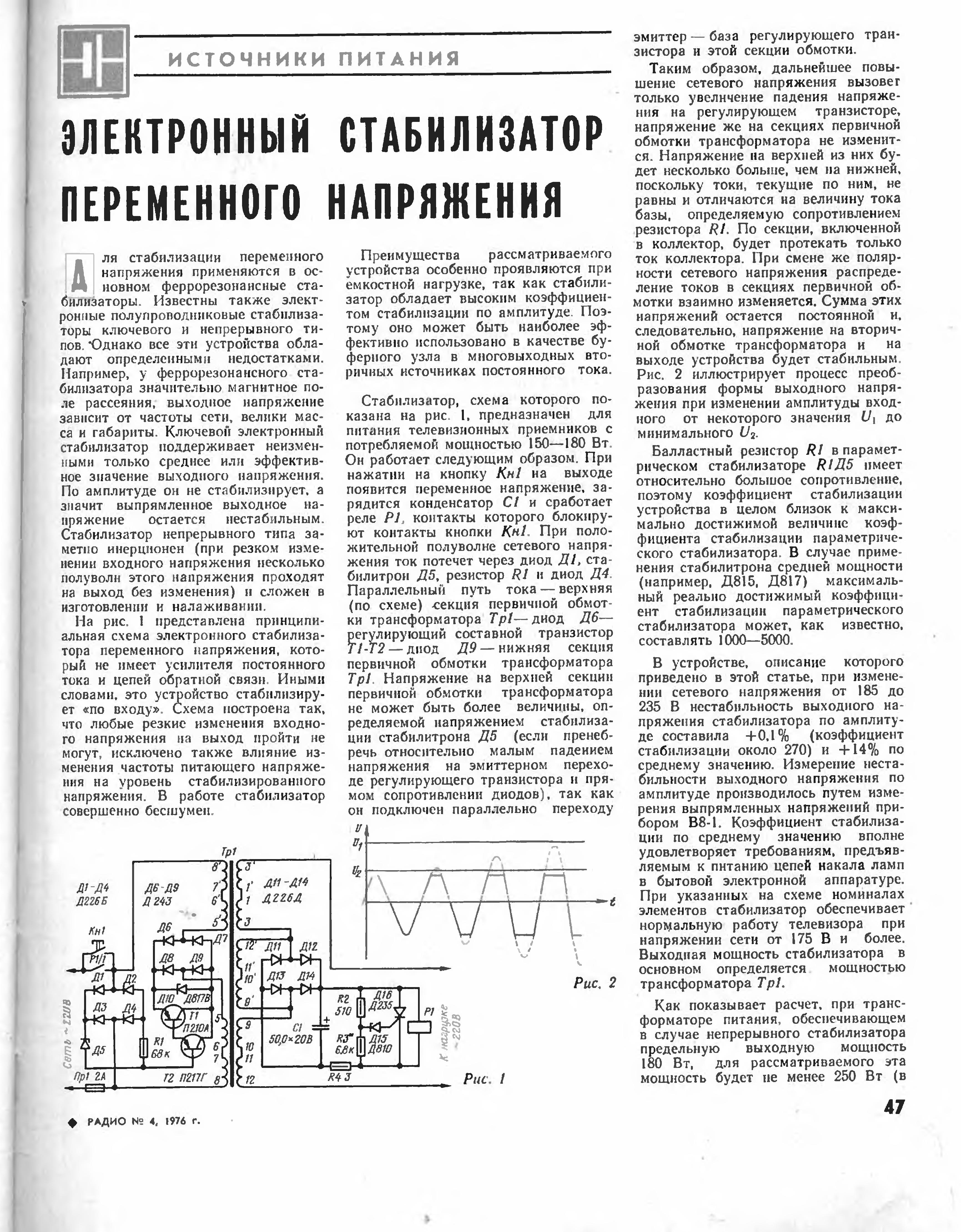 Схемы и пошаговая инструкция, как сделать автотрансформатор своими руками
