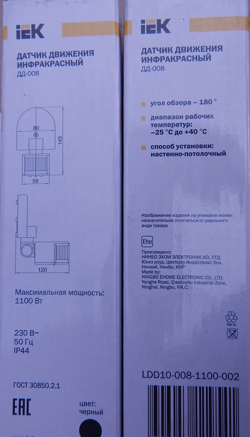 Датчик движения ДД-024