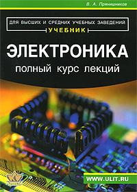 Электротехника для начинающих