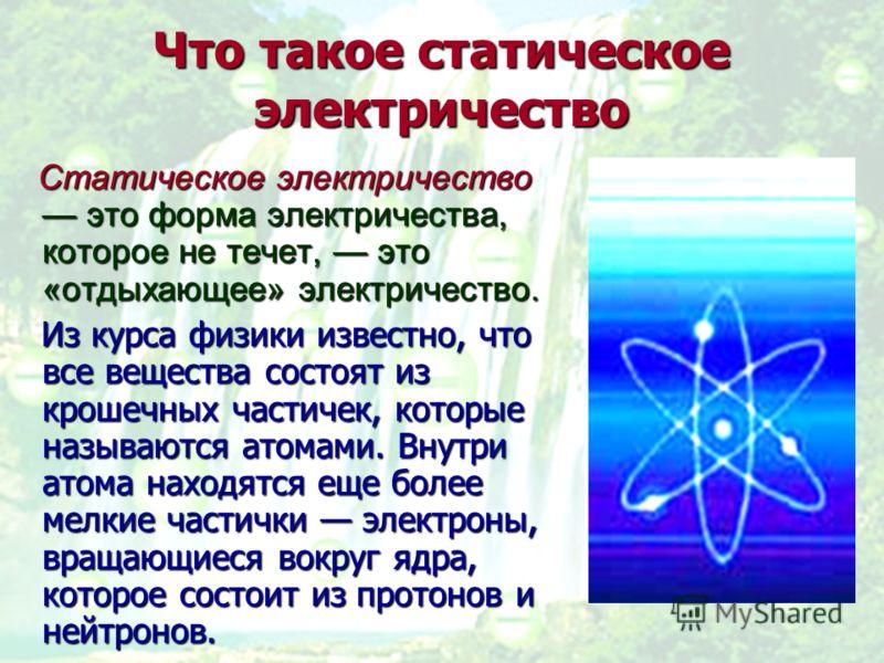 Способы защиты от статического электричества