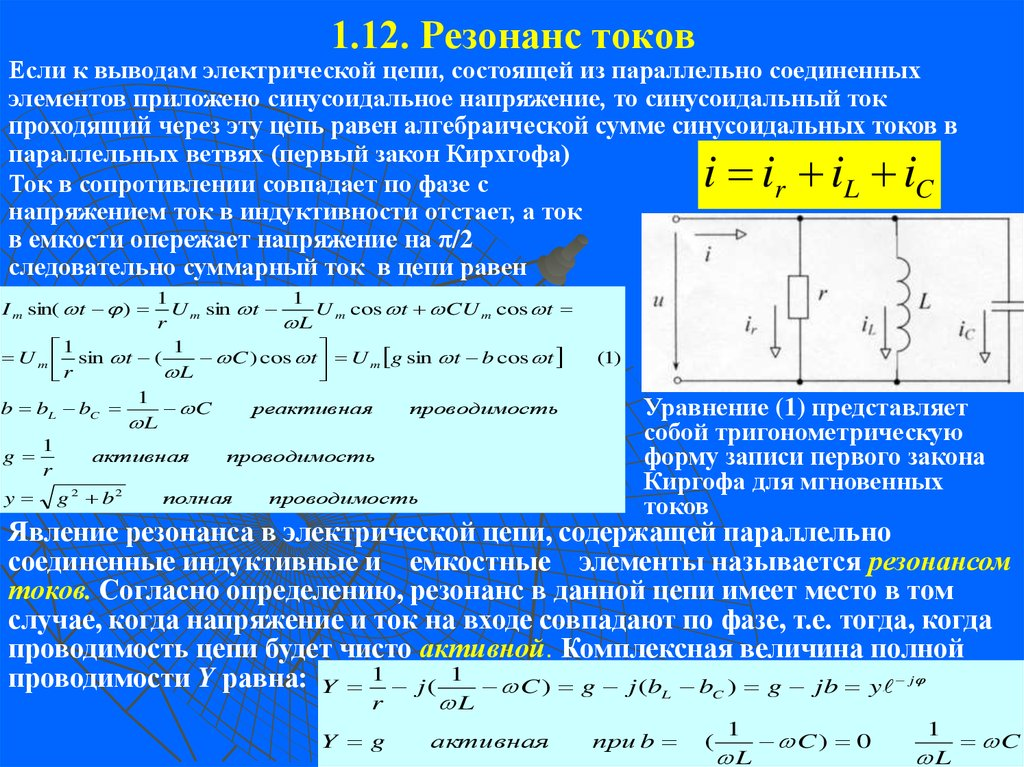 Резонанс токов и напряжений: условия возникновения и применение