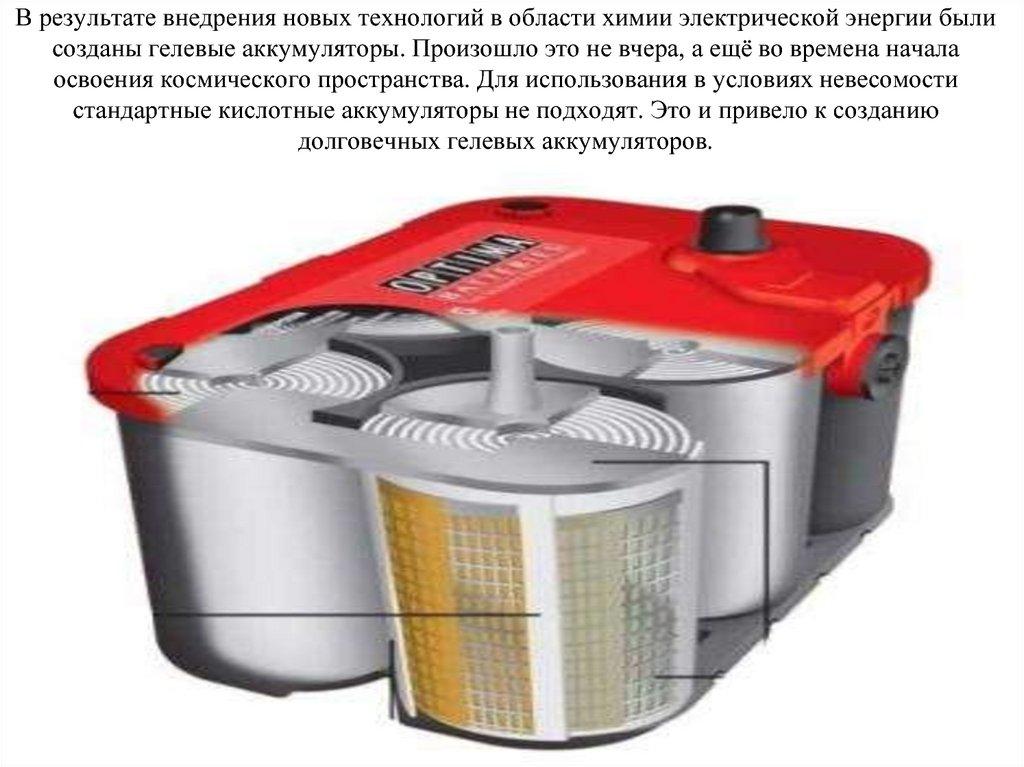 Выбор, устройство и зарядка гелевого аккумулятора, популярные модели