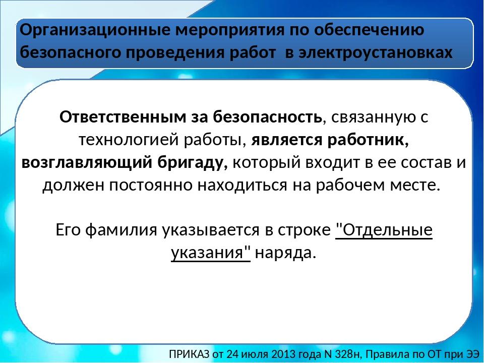 """1.4. правила по охране труда при технической эксплуатации волоконно-оптических линий передачи в оао """"ржд"""""""