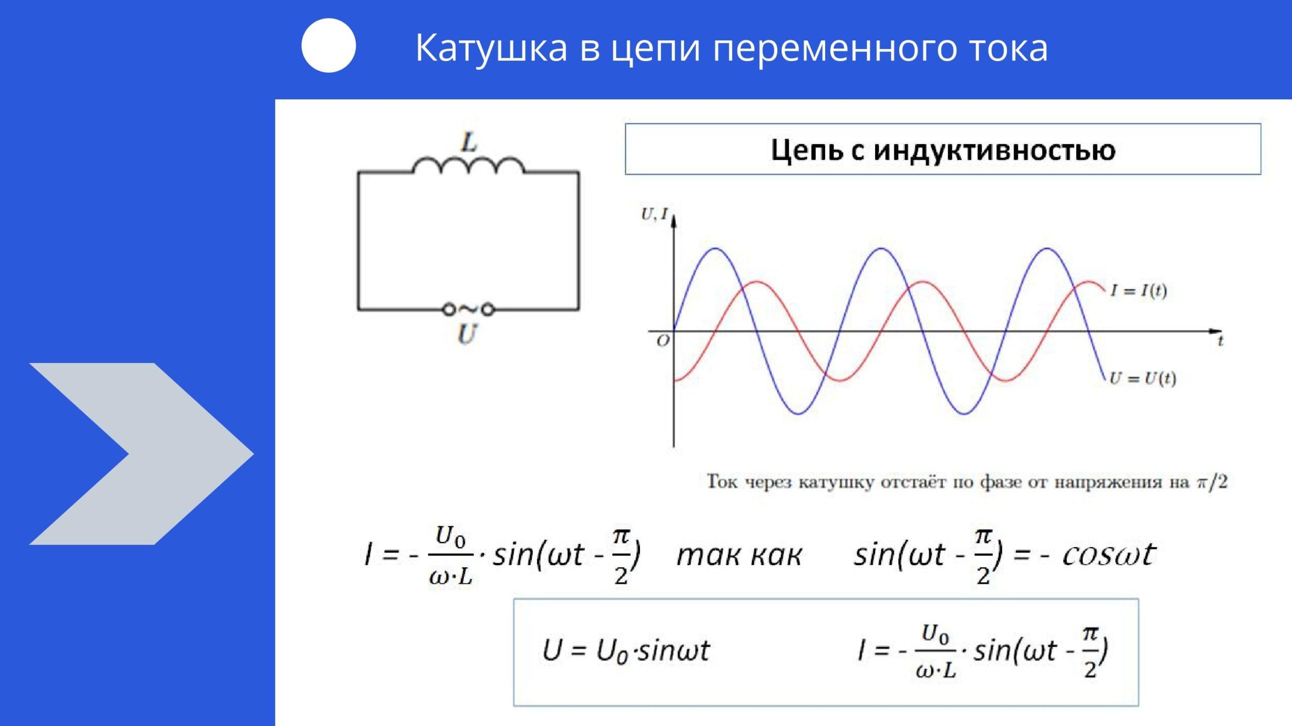 Индуктивность катушки, её назначение, характеристики, формулы