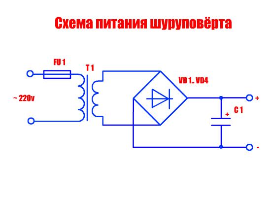 Переделка шуруповерта на питание от сети