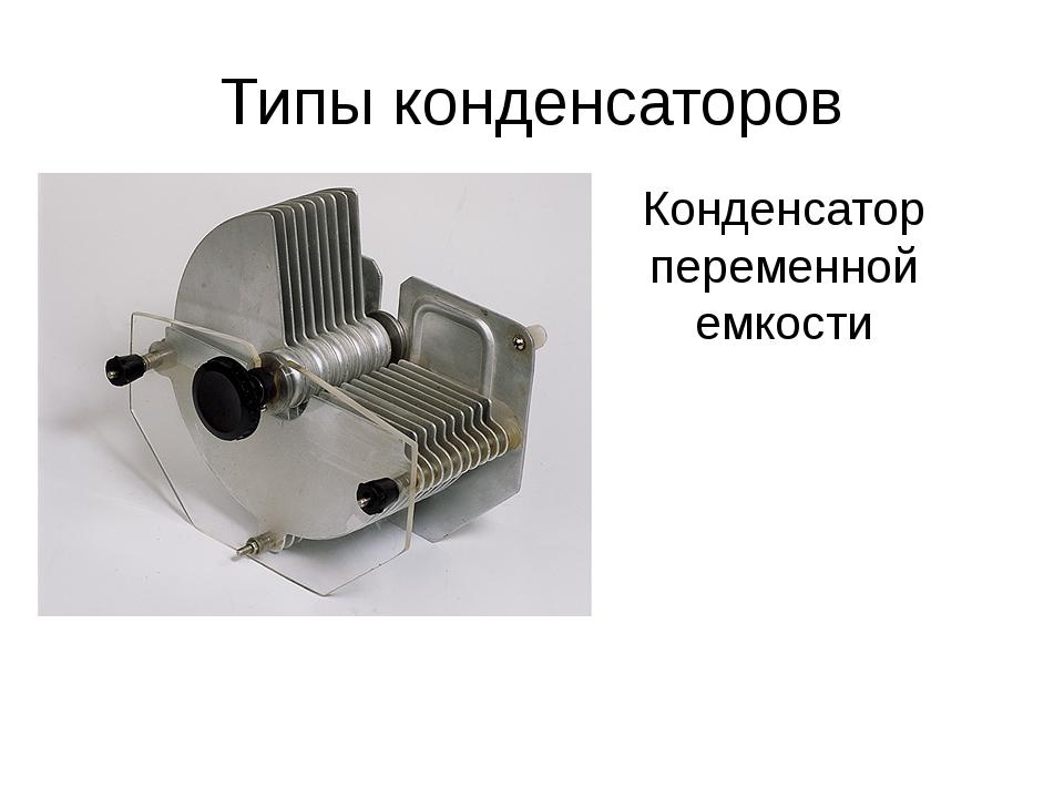 Разница между керамическим и электролитическим конденсатором - 2020 - новости