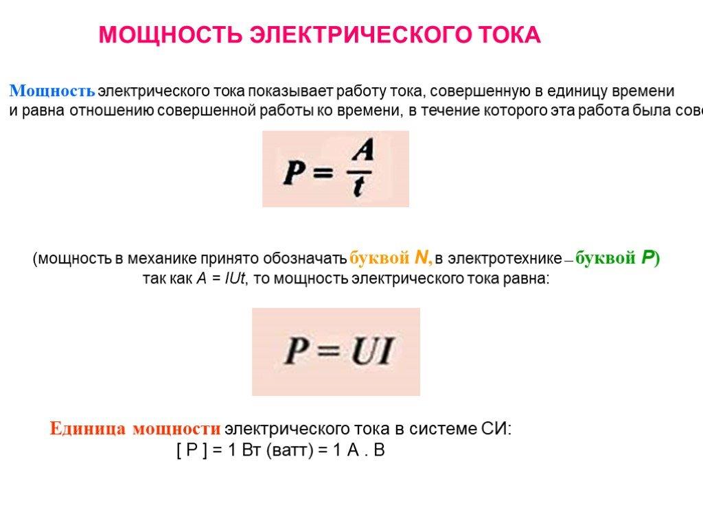 Понятие и нахождение электрической мощности по формулам