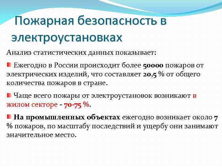 Основные требования безопасности к электроустановкам